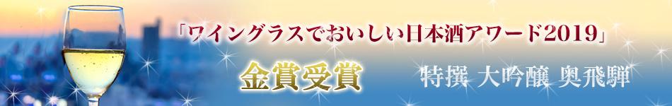 アワード金賞