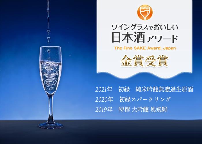 ワイングラス日本酒アワード